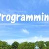 【プログラミング】これからキャリアやスキルを身につけるならプログラミングだと思う理由