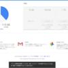 【PC環境】Googleドライブの有料プラン(100GB月250円)に加入。ChromebookについていたGoogleドライブ100GB分2年間が終了に伴って。でも期限切れたあとなら再適用も可能。