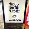 【東京都:阿佐ヶ谷】cafe KEGON *2017年8月26日閉店からの2017年10月再開予定!*