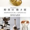 [企画展]★彫刻の動き 札幌芸術の森美術館コレクション2展