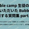 bubble camp 生徒の方々からいただいた Bubble に関する質問集 part.2