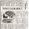 中日新聞「象徴考 相克-皇室と永田町」が生々しい