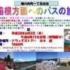 H28年 箱根方面へのバスの旅