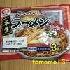 今日の手抜きランチ!シマダヤ『昔なつかしの本生ラーメン 醤油味』を食べてみた!