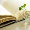 読書で梅雨を乗り切ろう!!読書を習慣にしたい人はこの時期がチャンスかも・・・おすすめの小説を紹介!!