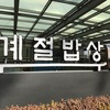 【韓国 グルメ】「계절밥상  (ケチョルパプサン、季節食膳)」「韓国料理 食べ放題①」