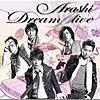 """嵐オリジナルアルバム紹介⑧:Dream""""A""""live"""