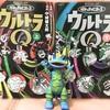 昭和のテレビコミック「ウルトラQ」上・下(完)