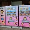 135 飯坂&銀山温泉旅行★1部:磐梯山ドライブ