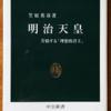 笠原英彦「明治天皇」(中公新書)