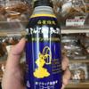 驚異の400円超えの缶コーヒー「ミル挽き珈琲」は見つけたら面白いから買ってみよう