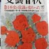 「二人の鈴木と憲法の青春期」