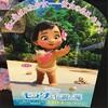 「モアナと伝説の海」を見てハワイに行きたくなった話