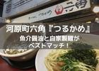 河原町六角『京つけめん つるかめ』の魚介醤油が美味!自家製モチモチ麺とベストマッチ!