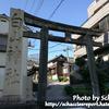 【社畜の休日】白山神社に行ってきた【東京十社巡り④】