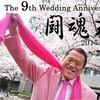 結婚記念日2017 〜陶婚式〜