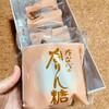 【ふるさと納税】4,000円で!あの大きな『たなべのかりん糖』がいっぱい届きました(*^^*)