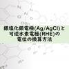 銀塩化銀電極(Ag/AgCl)と可逆水素電極(RHE)の電位の換算方法