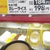 ベイシア惣菜コーナーが旬「198円カレー」