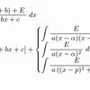 微分と積分の公式