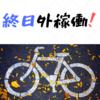 【Uber Eats配達記録・10/6(日)さいたま・雨のち晴れ】初の自宅待機なし