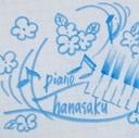 はなうたpiano♪ ~piano-hanasaku's diary~