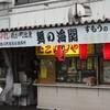 鯵ヶ沢・チキンボー食べ比べ
