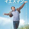 映画「イエスマン Yesは人生のパスワ-ド」