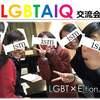 LGBTAIQ交流会!