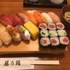 ランチ日記 #25 八重洲 藤乃鮨で握り  にぎり寿司1.5人前