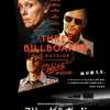 「スリー・ビルボード」Three Billboards Outside Ebbing, Missouri