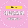 【0w〜/妊娠超初期】背中に激痛→妊娠発覚まで