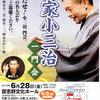 柳家小三治一門会(6/28 習志野文化ホール)