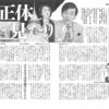 さらに、決定的だったことは、大川隆法氏の女性問題の実態と被害女性の存在を知ったことです。