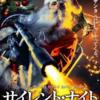 映画サイレント・ナイト~悪魔のサンタクロース~のあらすじとネタバレ感想