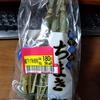 値引き 【港製菓 ちまき3本入り】