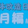 「2019年8月の体」の振り返り【肉体改造日記#23】