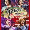 舞祭組村のわっと!驚く!第1笑のBlu-ray/DVDの予約はこちら!