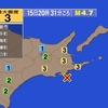 夜だるま地震情報/最大震度3