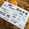 【石垣島2020-2021】浩丸水産のフィッシュバーガー!?