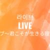 【韓国ドラマ】#3『ライブ〜君こそが生きる理由〜(라이브)』ネタバレありレビュー
