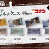 【グッズ】「名探偵コナン」 クリアマルチケース 2018年5月頃発売予定