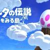 ゼルダの伝説 夢をみる島 Switch 版の感想