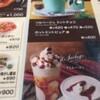 カフェ・ド・クリエさんのホットミントピュア/北海道産クリームチーズケーキ