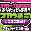 池袋ニコニコ本社で『Splatoon』ラストフェス応援企画が開催!