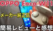 オッポ純正の無線イヤホン「OPPO Enco W11」簡易レビュー・感想
