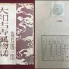 【目次】亀井勝一郎『大和古寺風物誌』(天理時報社、1943/昭和18年初版)
