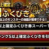 level.1305【五周年ガチャ】祝!DQMSL5周年! S以上確定券・2連