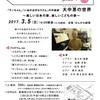 サンデー・マティネ・コンサートPlus+ Vol.13 告知