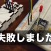 【おうちハック】郵便物が来たらすぐに分かる仕組みをちゃんと作ろうとしたけど失敗した(TWE-Lite DIP × Nefry)